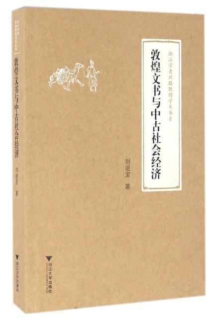 敦煌文书与中古社会经济