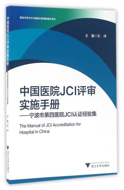 中国医院JCI评审实施手册——宁波市第四医院JCI认证经验集