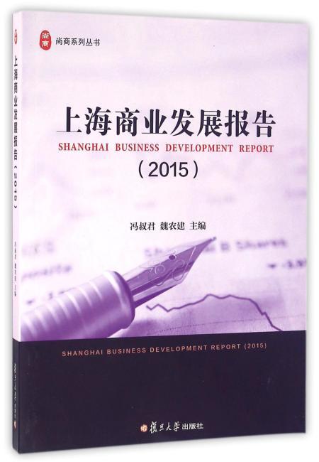 尚商丛书:上海商业发展报告(2015)