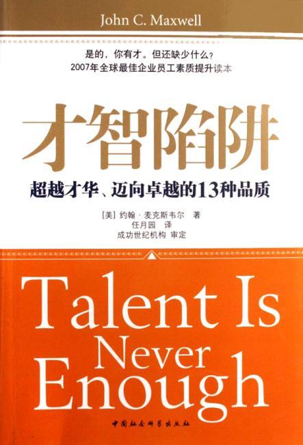 才智陷阱:超越才华、迈向卓越的13种品质