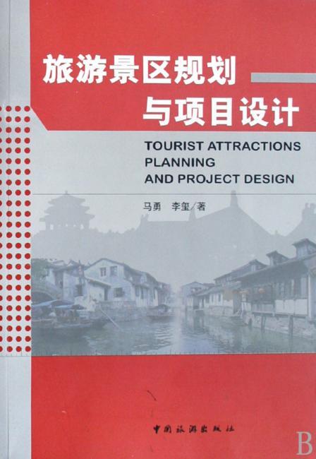 旅游景区规划与项目设计