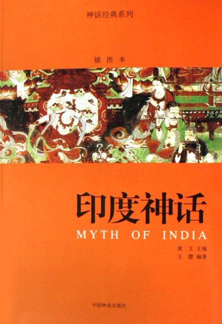 印度神话(插图本)