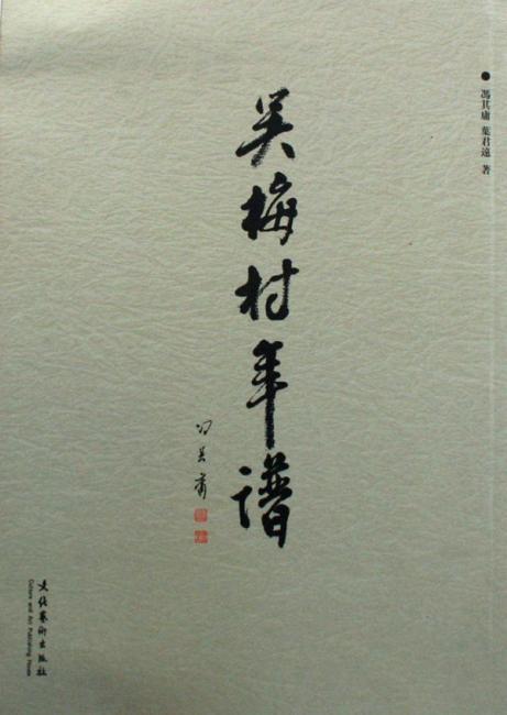 吴梅村年谱