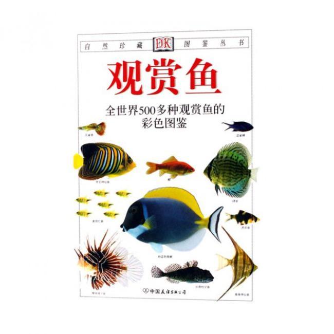经典图鉴珍藏:观赏鱼》(彩色)(新)