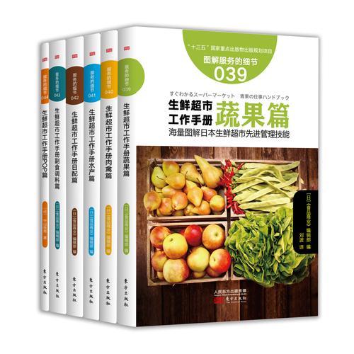 生鲜超市图解工作手册六本套装