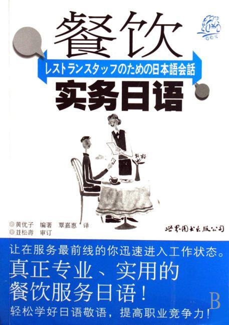 餐饮实务日语
