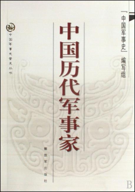 中国历代军事家》 中国军事史