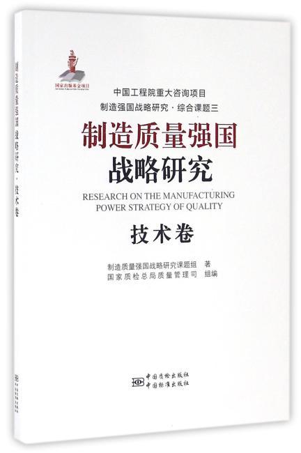 制造质量强国战略研究 技术卷