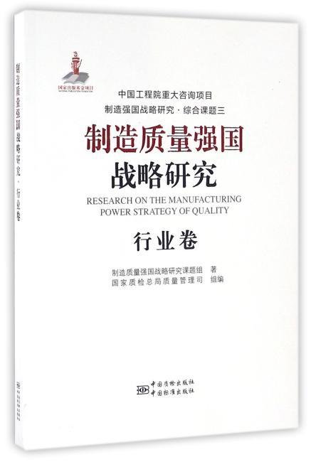 制造质量强国战略研究 行业卷