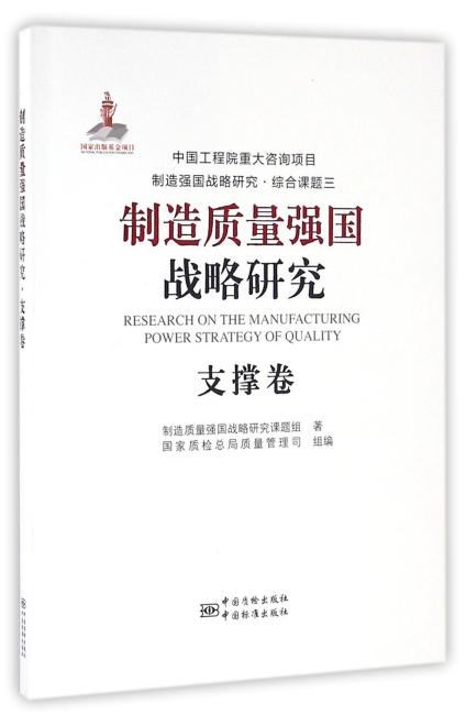 制造质量强国战略研究 支撑卷