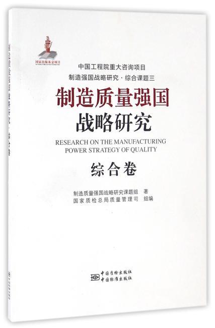 制造质量强国战略研究 综合卷