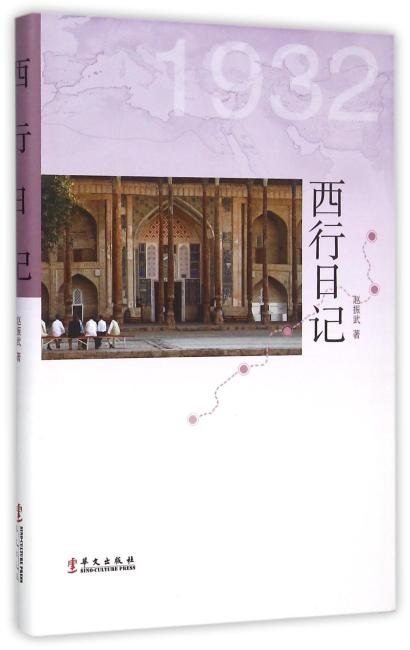 西行日记(中外关系史典藏丛书之一·丝路文库荣誉出品)