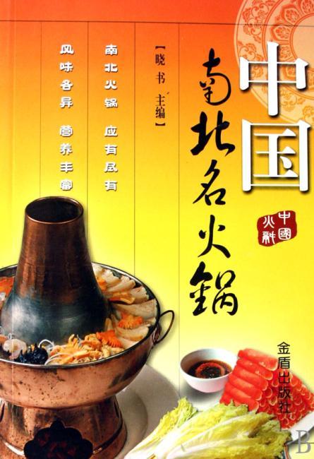 中国南北名火锅