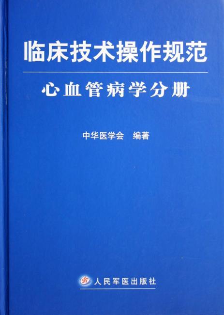 临床技术操作规范:心血管病学分册