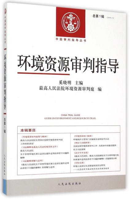 环境资源审判指导(2015.1总第1辑)/中国审判指导丛书