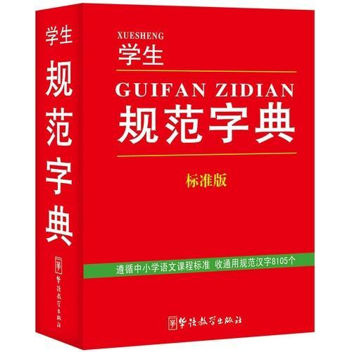 学生规范字典(标准版)