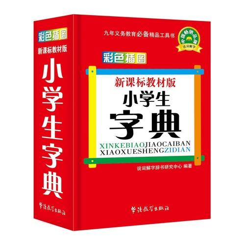 新课标教材版小学生字典(彩色插图版)