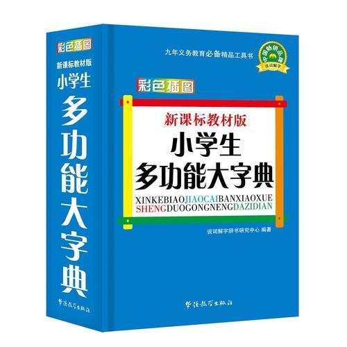 新课标教材版小学生多功能大字典(彩色插图版)