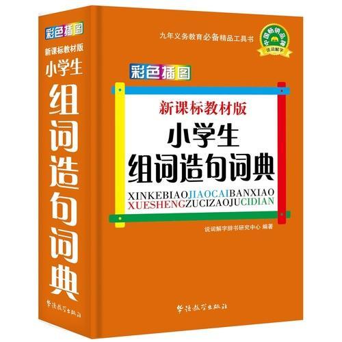 新课标教材版小学生组词造句词典(彩色插图版)