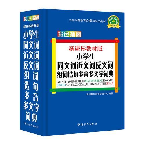 新课标教材版小学生同义词近义词反义词组词造句多音多义字词典(彩色插图版)