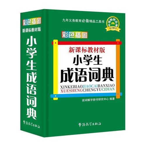 新课标教材版小学生成语词典(彩色插图版)