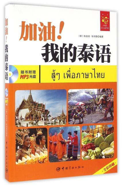 加油!我的泰语 全彩入门泰语教材 赠MP3光盘、字母发音视频、字母笔顺Flash动画、PDF手写体字帖和50元沪江学习卡。