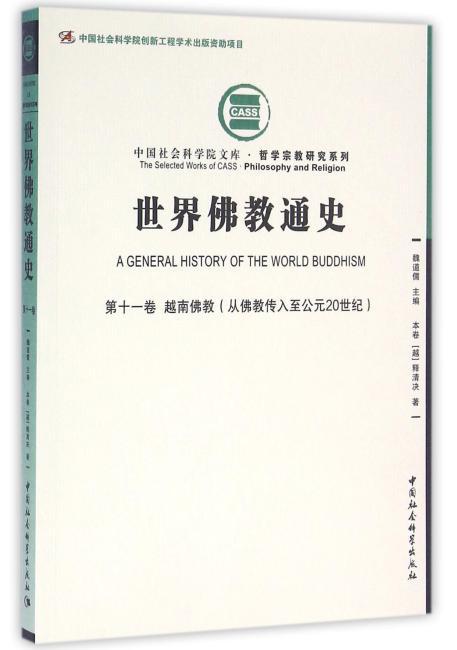 世界佛教通史·第十一卷-(越南佛教(从佛教传入至公元20世纪))