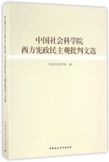 中国社会科学院西方宪政民主观批判文选