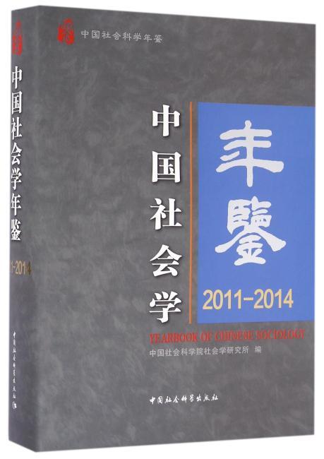 中国社会学年鉴2011-2014