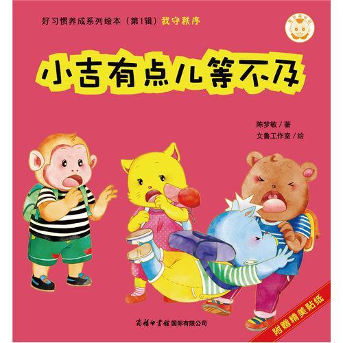 宝贝成长记·好习惯养成系列绘本(第1辑)小吉有点等不及