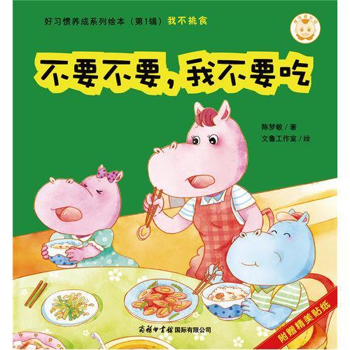宝贝成长记·好习惯养成系列绘本(第1辑)不要不要,我不要吃