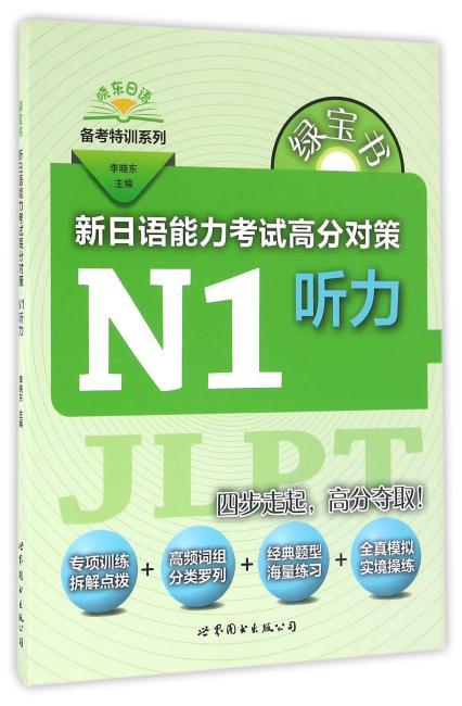 绿宝书 新日语能力考试高分对策·N1听力