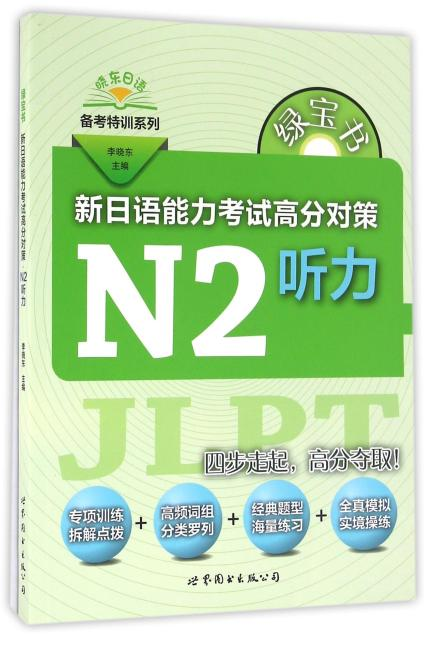 绿宝书 新日语能力考试高分对策·N2听力