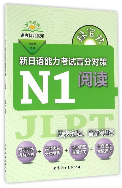 绿宝书 新日语能力考试高分对策·N1阅读