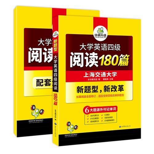 大学英语四级阅读180篇 赠全文翻译本 含六大题源外刊记单词+四级语法与阅读理解难句 华研外语