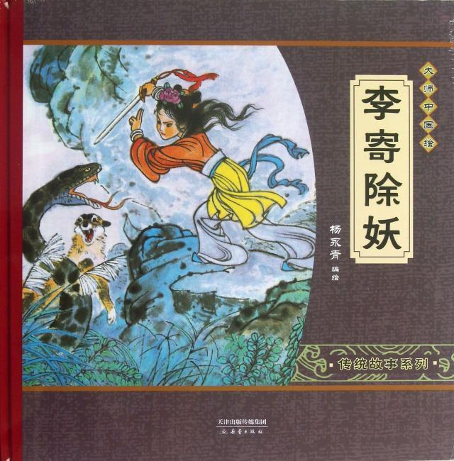 大师中国绘:李寄除妖