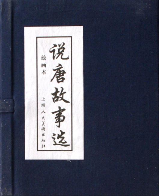 说唐故事选(绘画本)