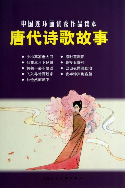 中国连环画优秀作品读本:唐代诗歌故事