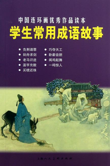 中国连环画优秀作品读本:学生常用成语故事