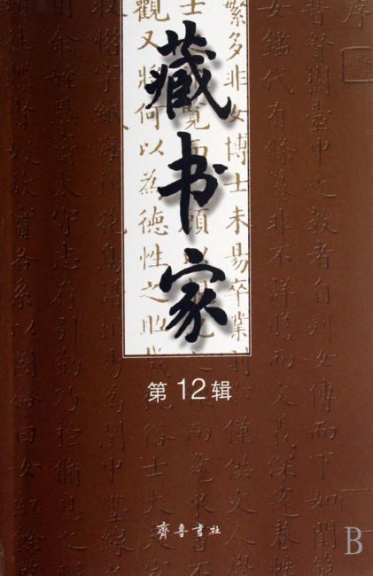 藏书家(第12辑)