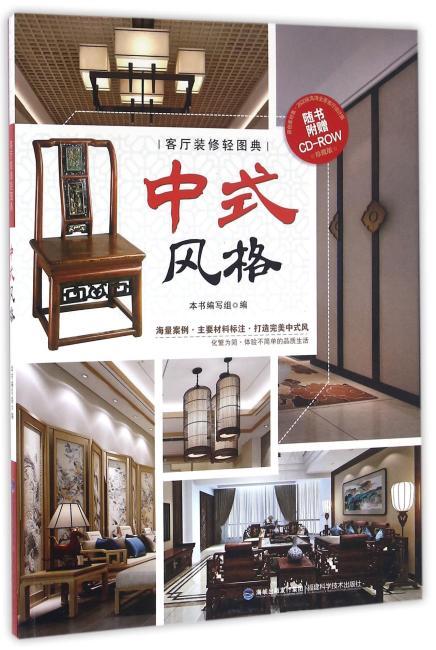 客厅装修轻图典  中式风格