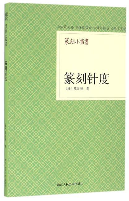 篆刻小丛书:篆刻针度