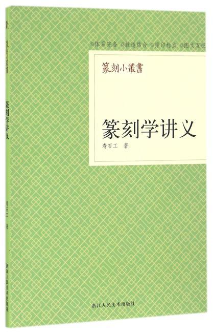 篆刻小丛书:篆刻学讲义