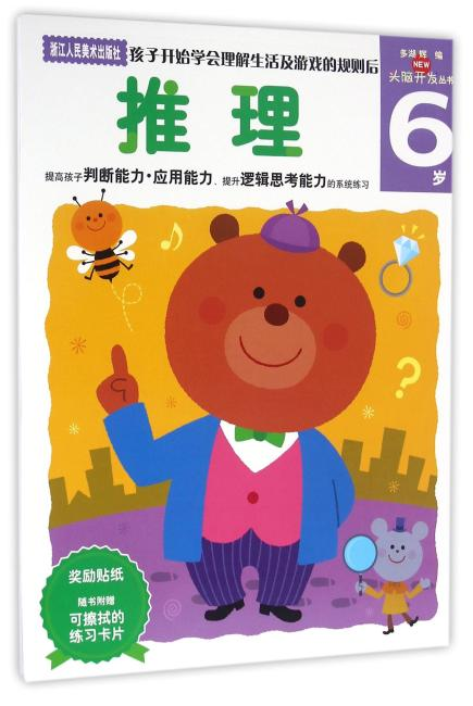 多湖辉新头脑开发丛书:推理 6岁