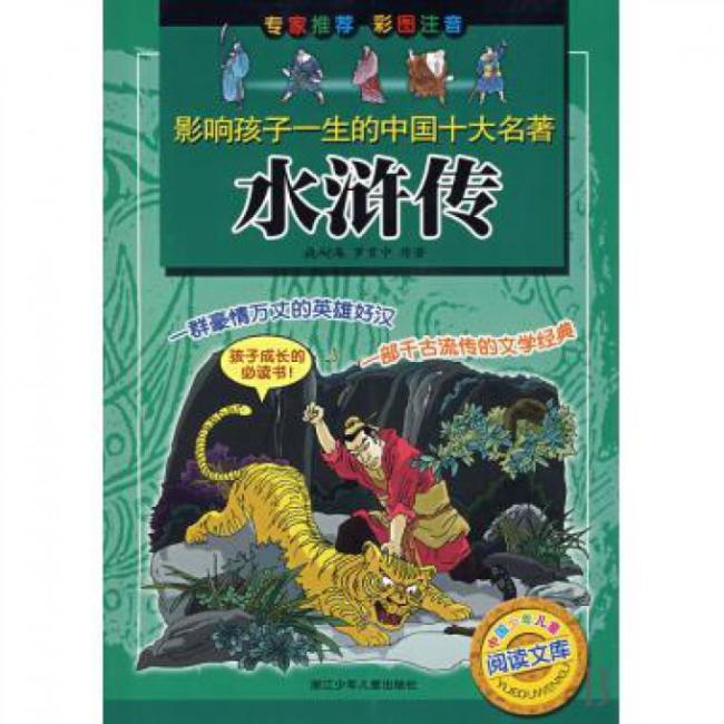 影响孩子一生的中国十大名著:水浒传(彩图注音)