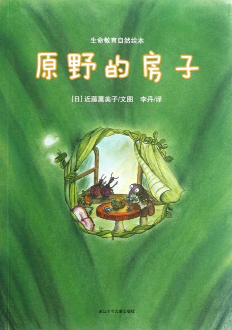 生命教育自然绘本:原野的房子