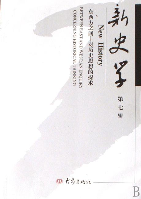 新史学(第7辑)