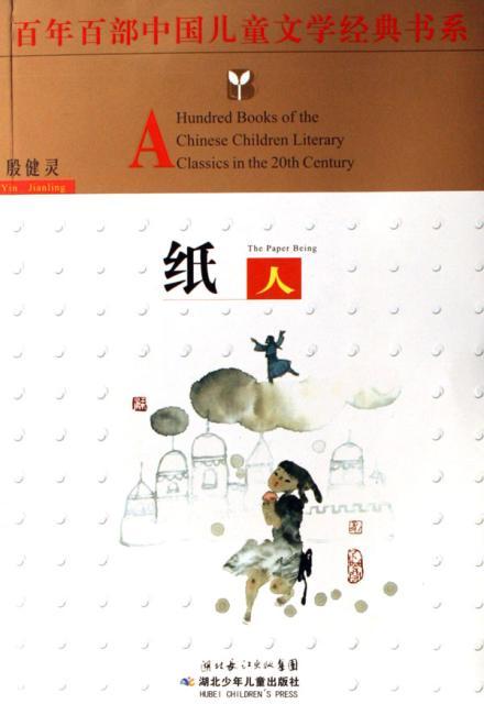 百年百部中国儿童文学经典书系:纸人