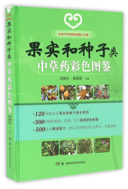 实用中草药彩色图鉴大全集:果实和种子类中草药彩色图鉴