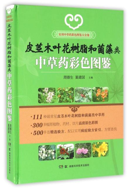 实用中草药彩色图鉴大全集:皮茎木叶花树脂及菌藻类中草药彩色图鉴